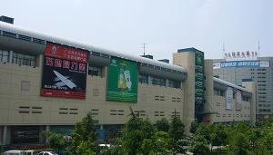 מפעל בעיר איוו בסין